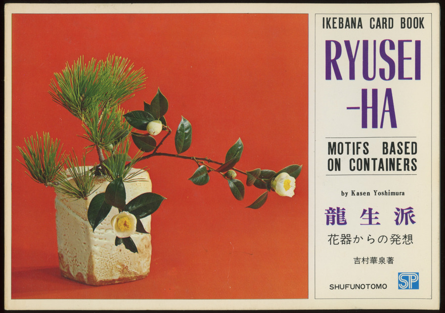 Ryusei-Ha: Motifs Based on Containers, Kasen Yoshimura