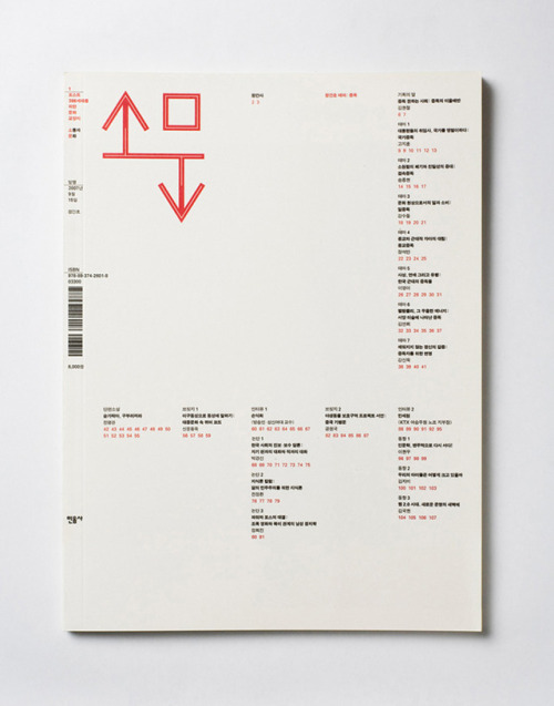 typo-graphic-work: 워크룸 workroom