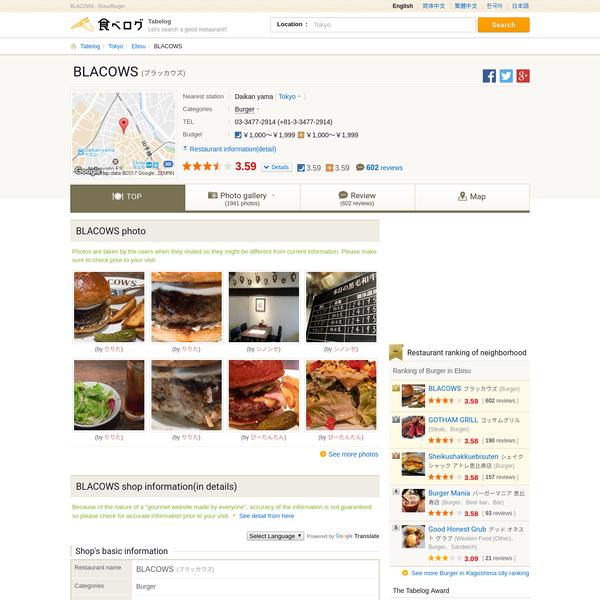 BLACOWS - Ebisu/Burger [Tabelog]