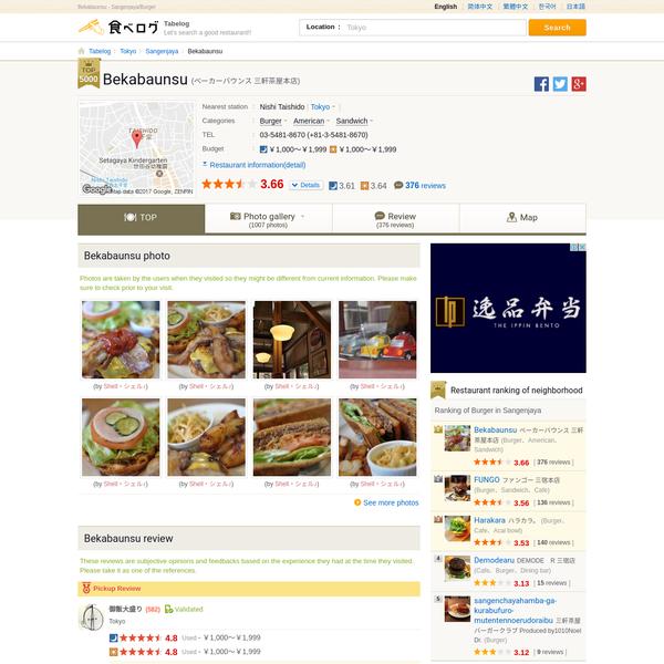 Bekabaunsu - Sangenjaya/Burger [Tabelog]