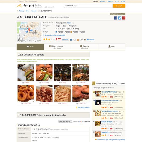 J.S. BURGERS CAFE - Harajuku/Burger [Tabelog]