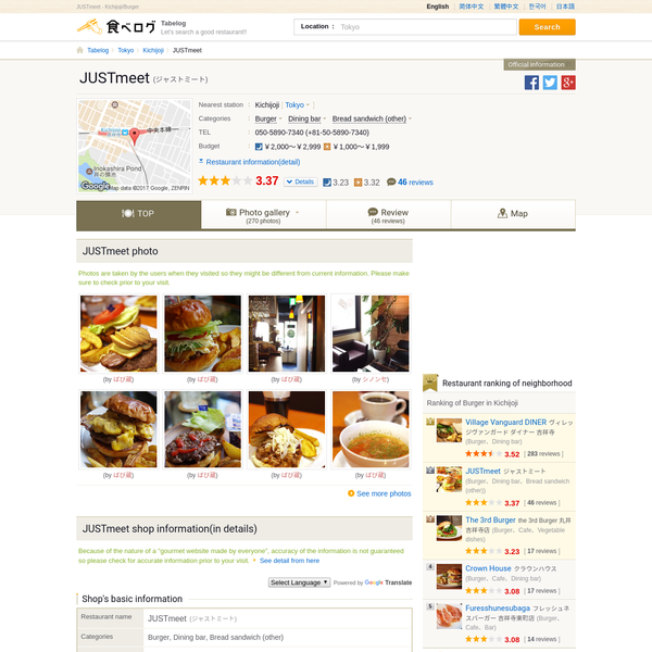 JUSTmeetCheck out the information about Burger restaurants in Kichijoji at Tabelog! It's full of real information like reviews, ratings, and photos posted by users! It also has enough detailed information like maps and menus.