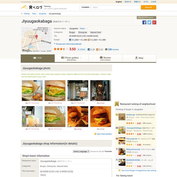 Jiyuugaokabaga - Jiyugaoka/Burger [Tabelog]
