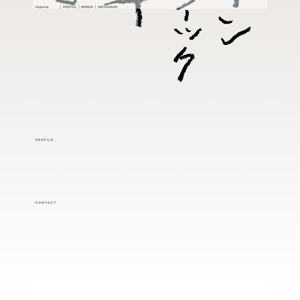 nipponia 装丁・文字・グラフィックデザイン