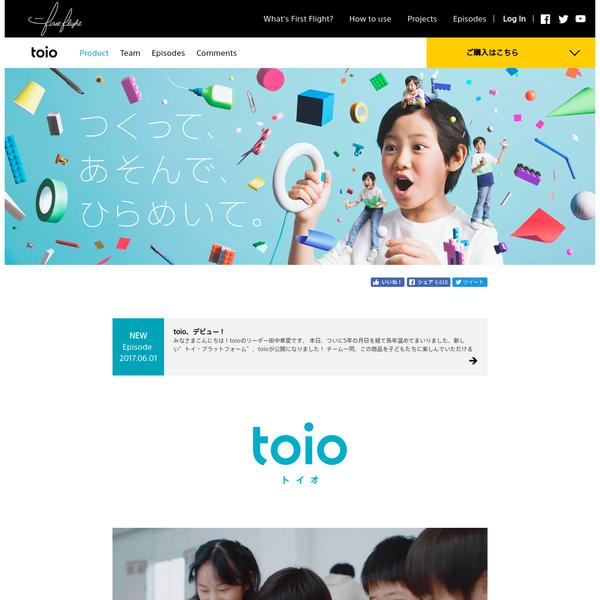 トイ・プラットフォーム「toio」 | First Flight