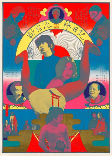Japanese-Movie-Poster-Nagisa-Oshimas-Diary-of-a-Shinjuku-Thief.-Tadanori-Yokoo.jpg