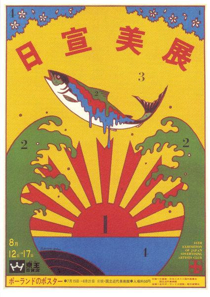 Tadanori_Yokoo_Graphic_Posters_05.jpg