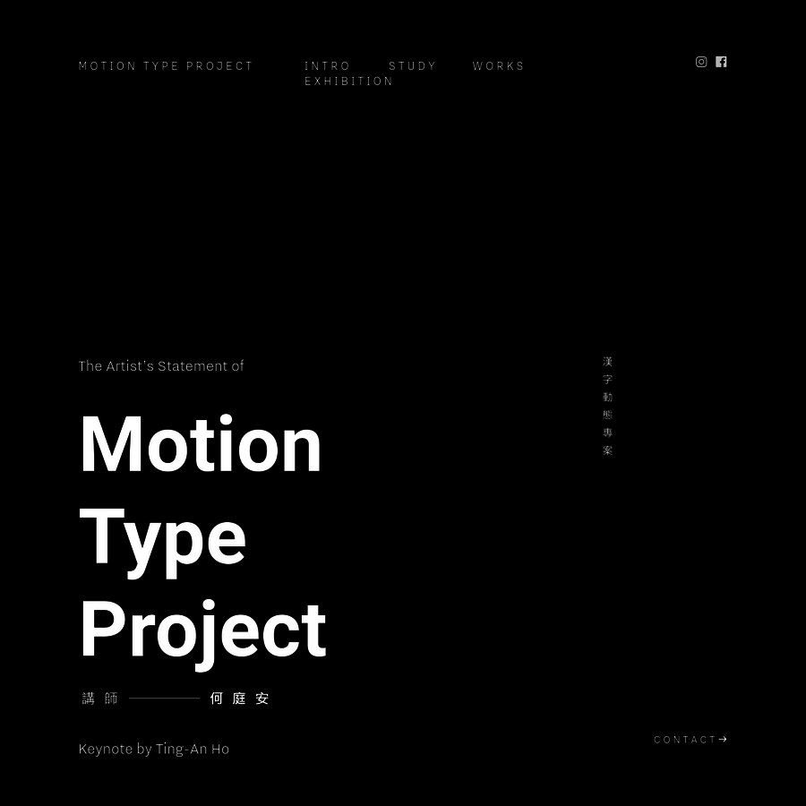 Keynote: Ting-An Ho 何庭安|Motion Type Project Workshop Teaching Materials|漢字動態設計工作坊 補充教材|INTRO > STUDY > WORKS > EXHIBITION