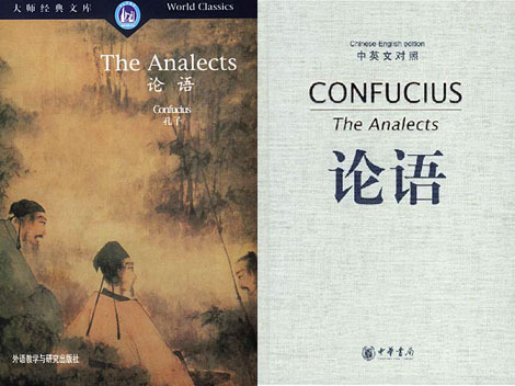 passages from the analects of confucius essay