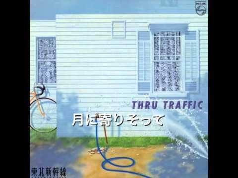 from the album THRU TRAFFIC (1982) http://amzn.to/1xRwOgo Japanese AOR
