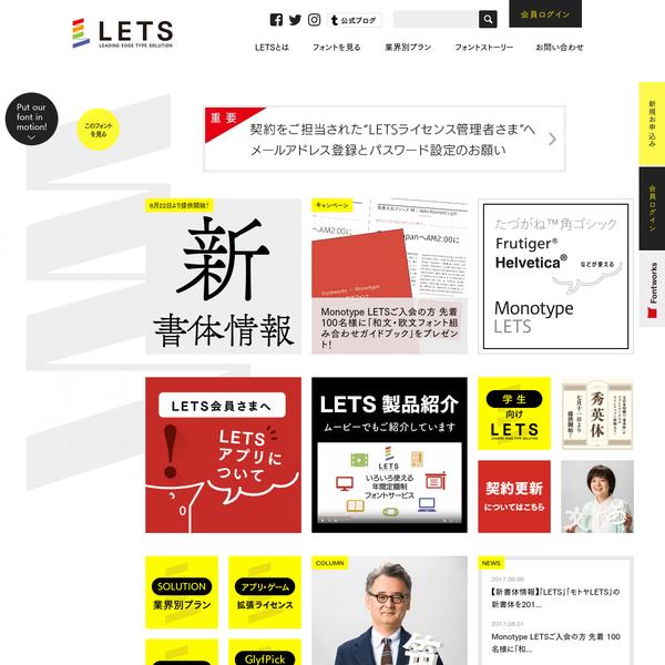 フォントワークスが提供する、フォントの年間ライセンスプログラム「LETS」の製品サイトです。素材などのコンテンツのダウンロードも可能です。