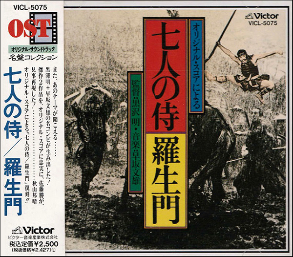 Shichinin_No_Samurai_VICL5075.jpg