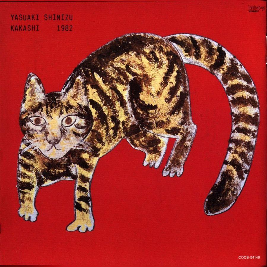 Yasuaki Shimizu, 1982