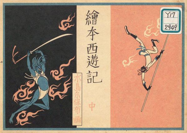 b01-Journey-vol2-1950_900.jpg