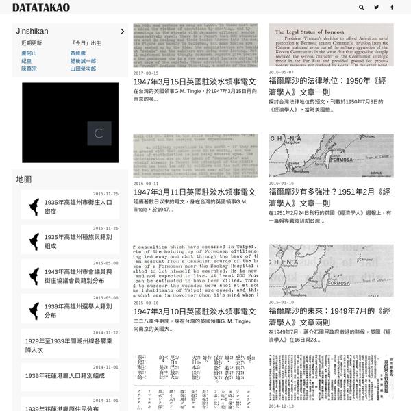高雄、台灣與世界的歷史影像、文書、圖繪、等各種文本的探究;附帶歷史事件、社會經濟數據、自然史、統計圖表與人物小傳。