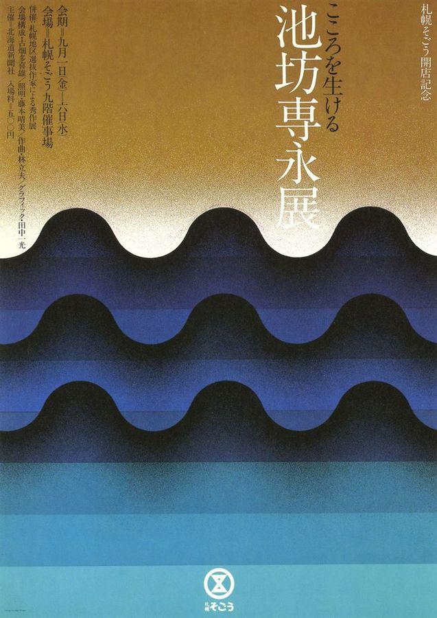 Ikko Tanaka, 1978