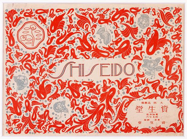 Shiseido-Vintage-Wrapping.jpg