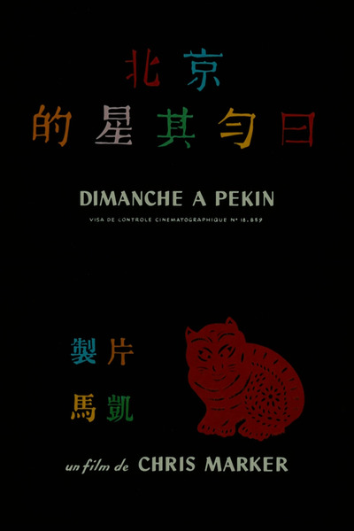Titles for the movie *Sunday in Peking* (*Dimanche à Pekin*) (1956) directed by Chris Marker. Chinese consultant: Agnes Varda.   Via [this Shihlun post](https://shihlun.tumblr.com/post/164650260119/utterly-inaccurate-yet-strangely-beautiful-chinese), which has more screenshots. The Chinese is incredibly inaccurate throughout these titles. For the film title, for example, they were clearly aiming for 北京的星期日 *Běijīng de xīngqīrì*, but 期 somehow got split into 其 and 勻 (not even 其 and 月, which would be the proper deconstruction). Also, 製片 *zhìpiàn* means producer, not director. Additional errors occur frequently in the other screenshots, some almost impossible to decipher—but they're pretty!