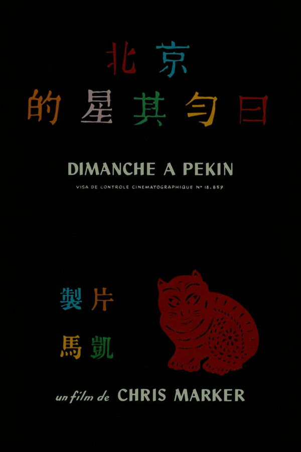 Titles for the movie *Sunday in Peking* (*Dimanche à Pekin*) (1956) directed by Chris Marker. Chinese consultant: Agnes Varda