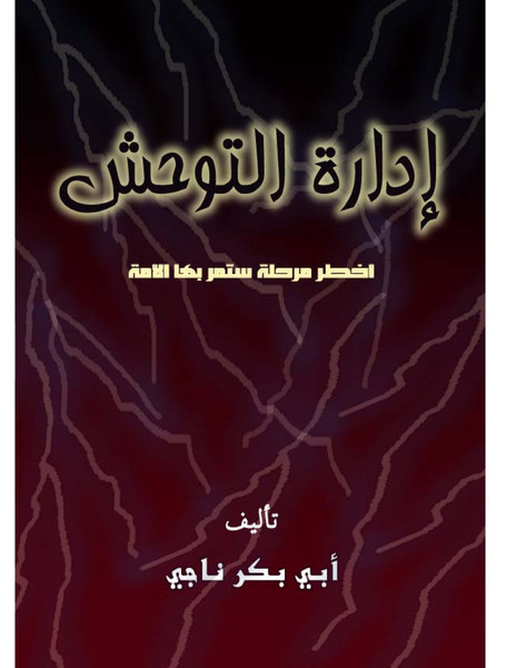 abu-bakr-naji-the-management-of-savagery-the-most-critical-stage-through-which-the-umma-will-pass.pdf