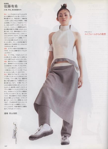 Ensemble-by-Sato-Yuki-finalist-of-the-January-2001-So-En-prize.-The-theme-was-uniform-.jpg