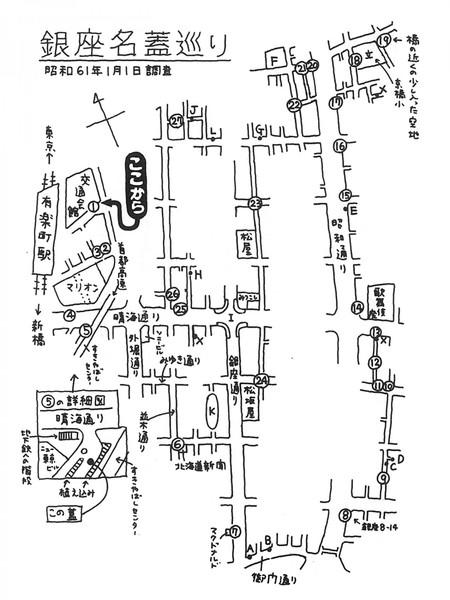 Fujimori-9-Street_observation_map-_Ginza_district.jpeg