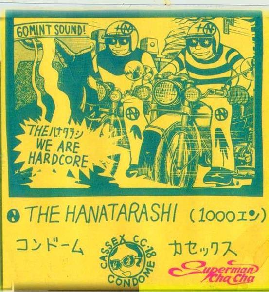 hanatarashhardcore.jpg