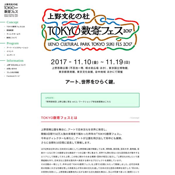アート、世界をひらく鍵。2017.11.10(金)~11.19(日)上野恩賜公園各所にて10日間開催。