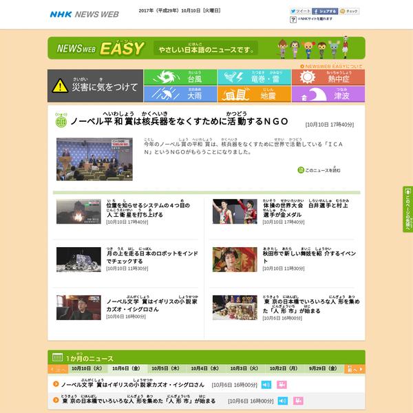 NEWS WEB EASYは、小学生・中学生の皆さんや、日本に住んでいる外国人のみなさんに、わかりやすいことば でニュースを伝えるウェブサイトです。