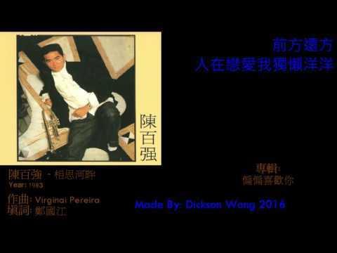 陳百強 Danny Chan - 相思河畔