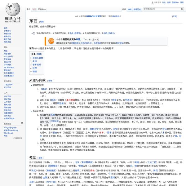 east+west=thing 东西 - 维基百科,自由的百科全书