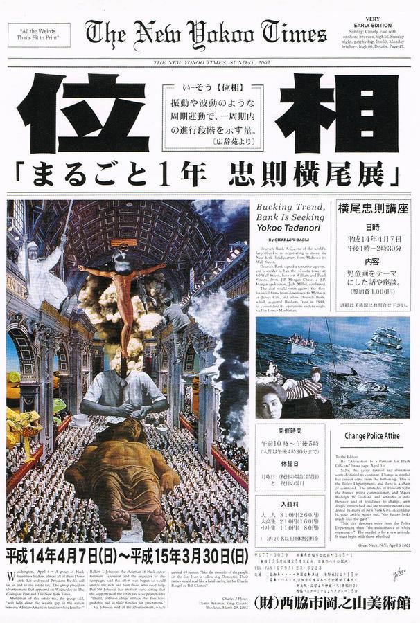 The New Yokoo Times