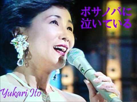 """伊東ゆかり ボサノバに泣いている Yukari Ito bossa nova ni naiteiru from """"because you are"""" ~anata ga iru kara~"""