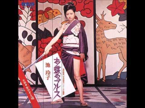 Reiko Ike 池玲子 - お蝶のブルース [1973]