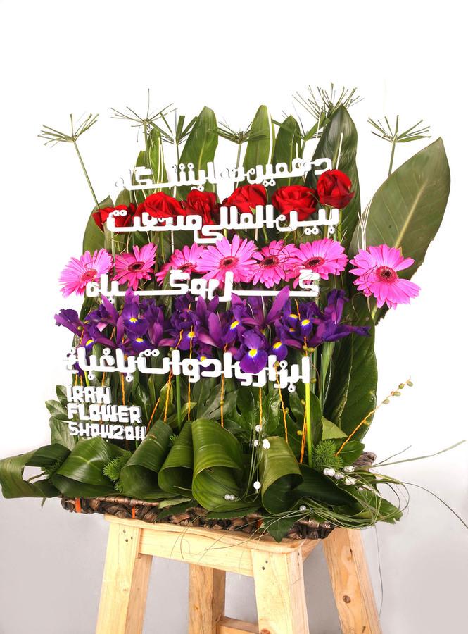 http://sara-shahabi.com/iran-flower-show-2011