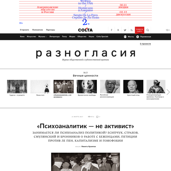 """Психоаналитик - не активист"" | Colta.ru"