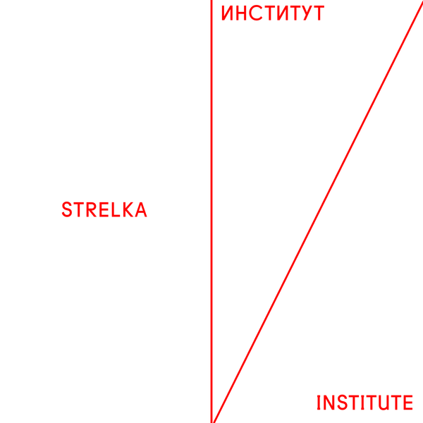 Strelka Institute for Media, Architecture and Design in Moscow