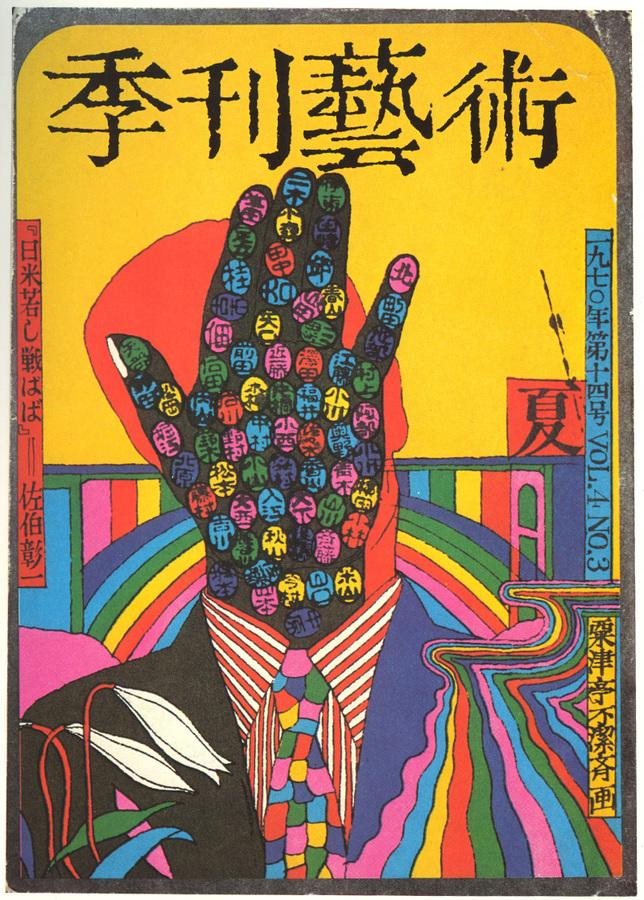 Kiyoshi Awazu, Book Cover, 1970's