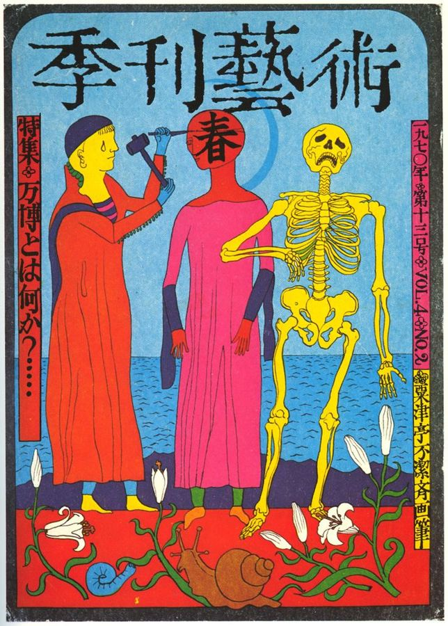 31e730eee822c9f56acf7e06dc9528bf-japan-illustration-psychedelic-posters.jpg