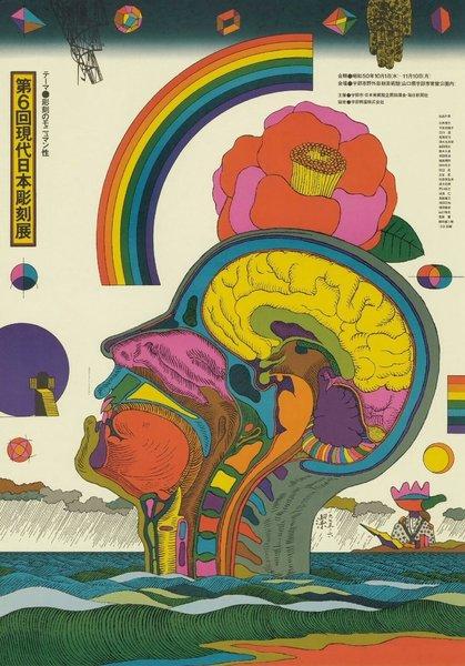 Kiyoshi-Awazu-6th-Contemporary-Japanese-Sculpture-Exhibition-poster-1975.jpg
