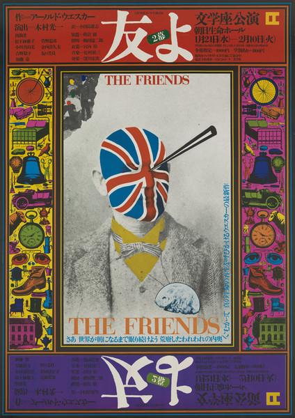 Kiyoshi Awazu, The Friends, 1969