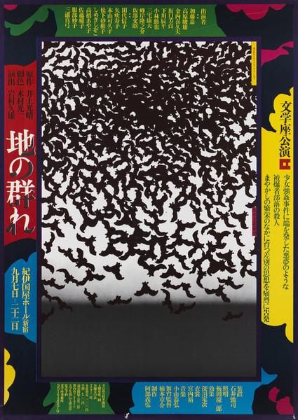 "Kiyoshi Awazu, ""Crowded Ground: Apart from Life"", 1970"