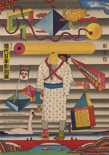 Kiyoshi Awazu, The 5th Exhibition of Contemporary Japanese Sculpture, 1973