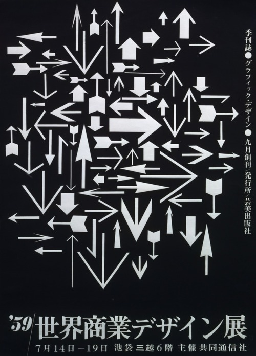 garadinervi: Ikko Tanaka, World Com...