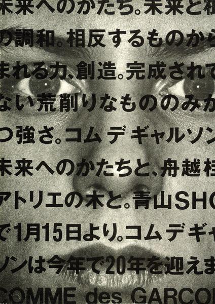 8_Spring-1993-Ken-Ohara-eye-2.jpg