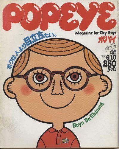 88e71b7cf5f67a1332b87e15e3977a40-popeye-magazine-graphic-design-magazine.jpg