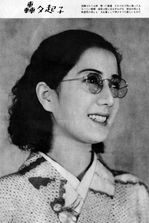 todorokiyukiko1939sept.jpg