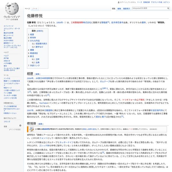 佐藤修悦 - Wikipedia
