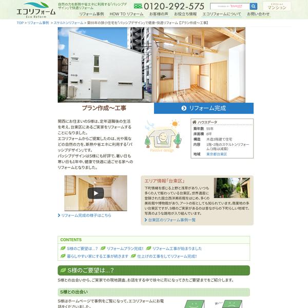 エコリフォームが施工した東京23区のリフォーム事例をご紹介します。自然の力を断熱や省エネに利用する「パッシブデザイン」をご存知ですか?パッシブデザインのリフォーム事例をご紹介します。