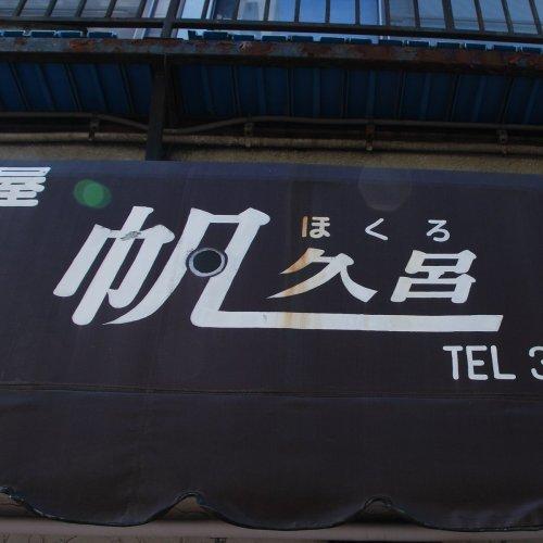 typosanpo: 八画文化会館(コミケ14日@東メ-16aさんのツイート:...